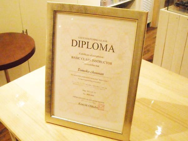 ガラスフュージング資格取得コース ディプロマ