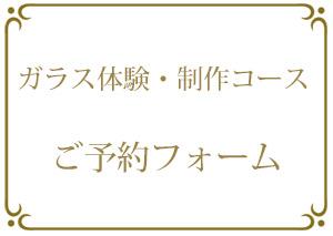 ガラス体験・制作コースご予約フォーム ガラス体験・制作工房LECCIA【愛知・名古屋】