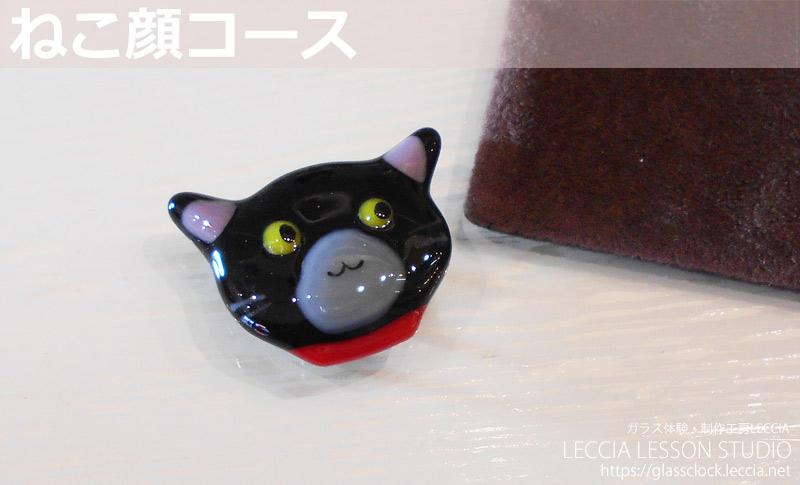 ねこ顔コース ガラスフュージング体験 ガラス体験・制作工房LECCIA【愛知・名古屋】