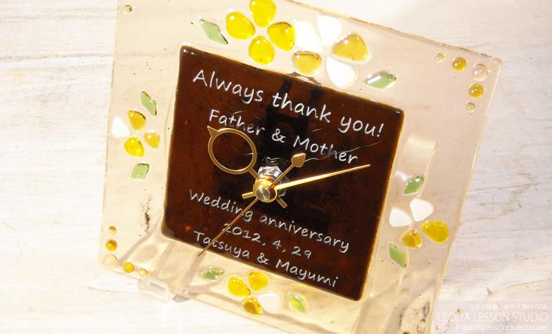 手作り両親贈呈ギフト・結婚式での新郎新婦サプライズプレゼント ガラス体験工房レチア