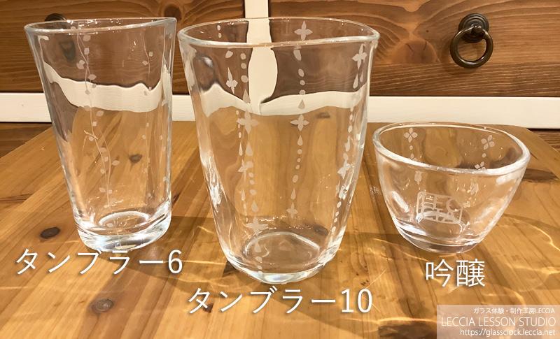 サンドブラスト体験 オリジナルグラス制作コース1